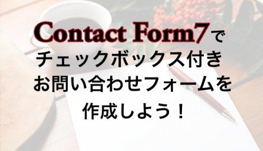 Contact Form7でチェックボックス付きお問い合わせフォームを作る方法
