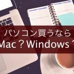 パソコン買うならMacかWindowsどっちがおすすめ?使いやすさを比較!