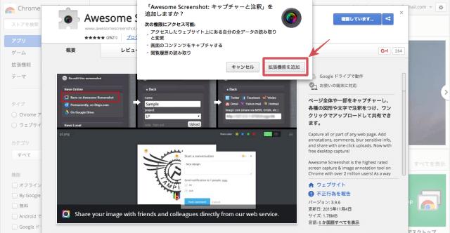 スクリーンショット 2015-11-08 8.50.57