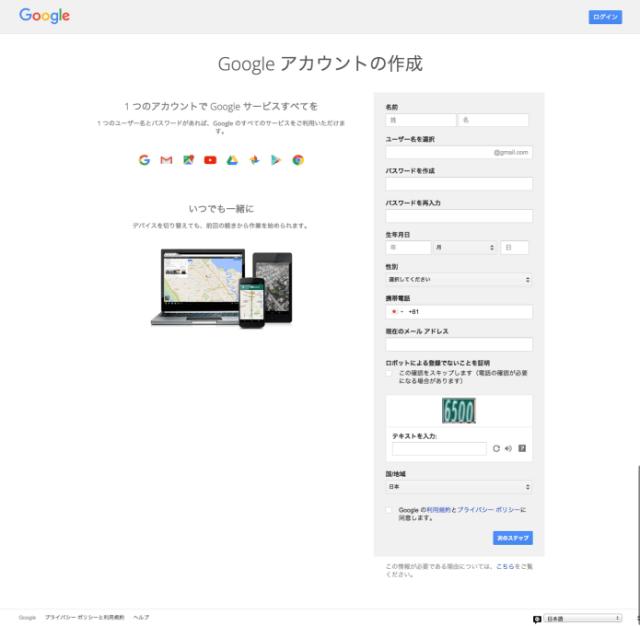 Google アカウントの作成
