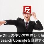 FileZillaを使ってSearch Consoleを登録する方法 FTPソフトの使い方