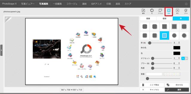 画像編集、簡単、Photoscape、使い方