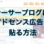 シーサーブログにアドセンス広告を貼る方法|GoogleAdSense二次審査