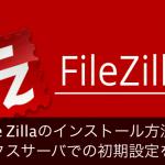 File Zillaのインストール方法からエックスサーバでの初期設定方法を解説!