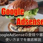 GoogleAdsenseとは?新規登録から審査申請、使い方まで徹底解説