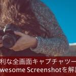 Awesome Screenshotのインストールと使い方を解説!|便利なスクリーンショット機能