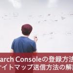 Search Consoleの登録方法とサイトマップの送信方法を解説 HTMLタグをサイトに追加する