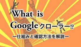 Googleクローラー、インデックス、仕組み