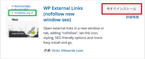 WP External Links、使い方、設定