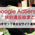 グーグルアドセンスの規約違反を守ろう|規約違反のまとめと解説