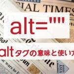 altタグの意味と付け方を詳しく解説!画像には代替テキストを記述しよう