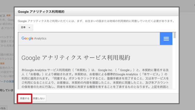 Google Analyticsの導入と設定方法