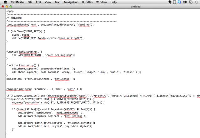 テキストエディタ、TextMate2、サイトカスタマイズ
