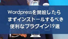 Wordpress、開設、インストール、プラグイン
