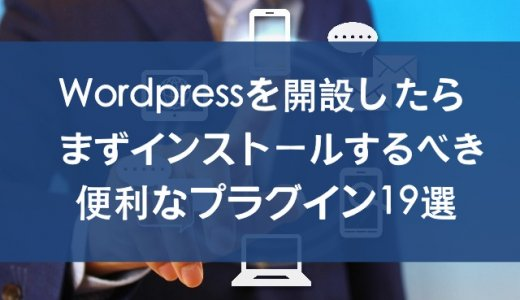 Wordpressを開設したらまずインストールするべき便利なプラグイン20選