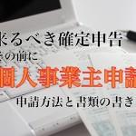 【平成28年度最新版】個人事業主申請に必要な書類とその書き方を解説