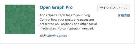 Open Graph Pro、設定方法