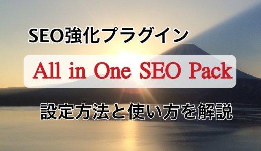 All in One SEO Packの導入&設定方法と記事投稿時の使い方を解説