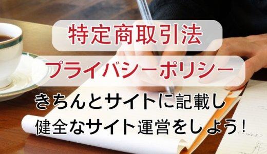 特定商取引法とプライバシーポリシーをサイトに設置する理由と記載事項