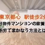 私が東京都心駅徒歩2分の家賃をほぼ不労でまかなっている方法とは