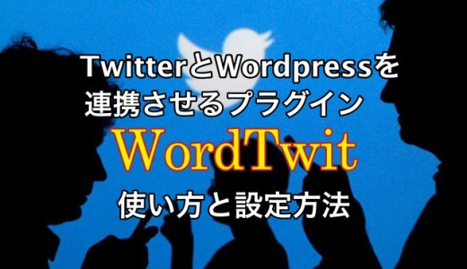 記事とTwitterを連携させるプラグインWordTwitの使い方と設定方法
