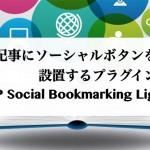 WP Social Bookmarking Lightでソーシャルボタンをサイトに設置する方法