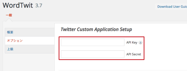 Twitter、WordTwit、設定方法