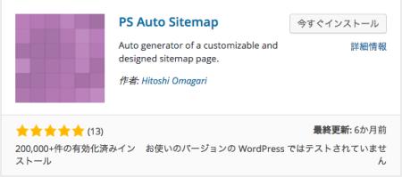 PS Auto Sitemaps、サイト、目次
