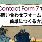 Contact Form7で簡単にお問い合わせフォームを作成する方法