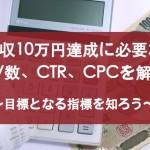 【トレンドアフィリエイト】月収10万円に必要なPV数、CTR、CPCを解説