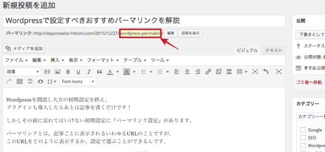 Wordpress、おすすめ、パーマリンク
