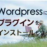 Wordpressにプラグインをインストールする方法と失敗したときの対処法