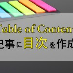 Table of Contents Plusで投稿記事に目次を自動生成する方法