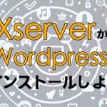 エックスサーバーからWordpressをインストールする方法を解説