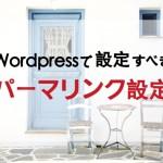 Wordpressで設定すべきおすすめパーマリンクを解説