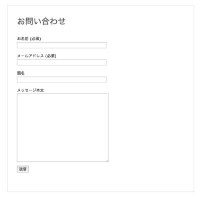 Contact Form7、お問い合わせフォーム、作成