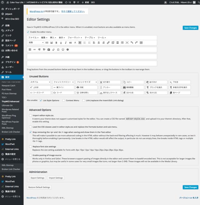 記事作成、効率化、TinyMCE Advanced