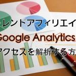 トレンドアフィリエイトにおけるGoogleアナリティクスを使ったアクセス解析方法とは?