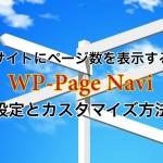WP-Page Naviの設定とカスタマイズ方法|サイトにページ数を表示する