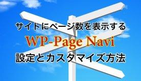 WP-Page Navi、設定、カスタマイズ