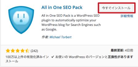 Wordpress、プラグイン、インストール