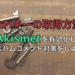 Akismetを有効化しAPIキーを取得する方法を解説