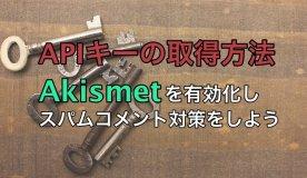 Akismet、APIキー、取得