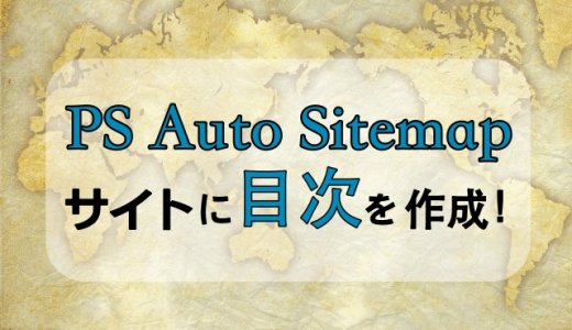PS Auto Sitemapsでサイト目次を作成する方法を解説