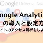 Google Analyticsを導入しトラッキングコードを取得する方法