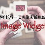 Image Widgetを使ってサイドバーに画像リンクを設置する方法