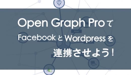 Open Graph Proの設定方法とAdminID、AppIDの取得方法