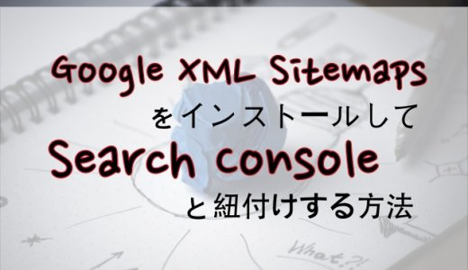 XML Sitemapsの使い方とSearch Consoleとの紐付け方法を解説