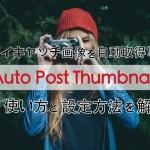 Auto Post Thumbnailの使い方を解説 アイキャッチ画像を自動設定する方法