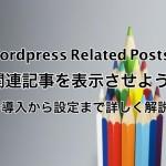 Wordpress Related Postsで関連記事を表示させよう|設定方法と設置位置を解説
